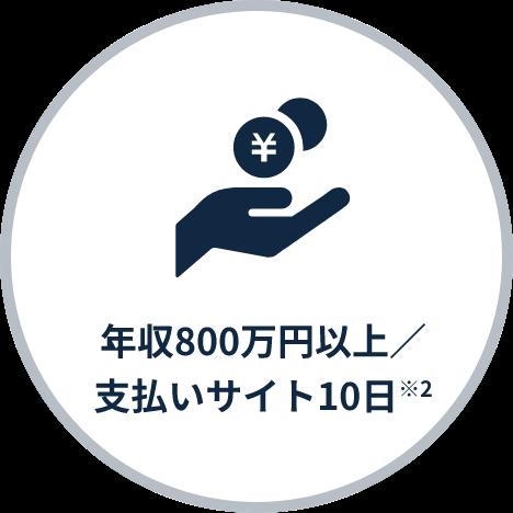年収800万円以上/支払いサイト10日