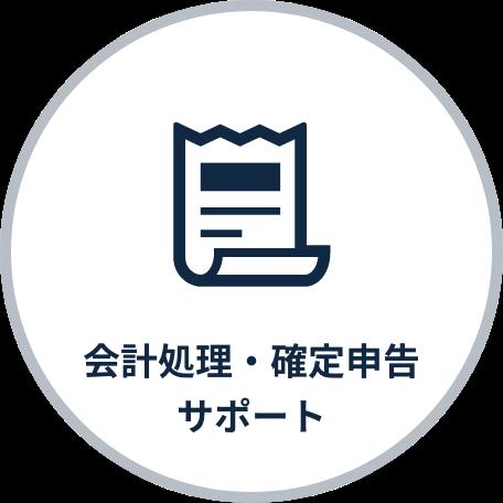 会計処理・確定申告サポート
