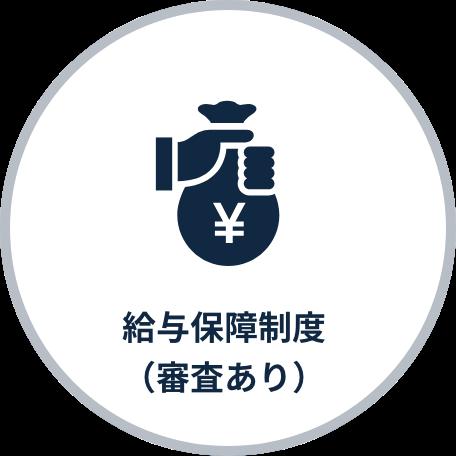 給与保障制度(審査あり)