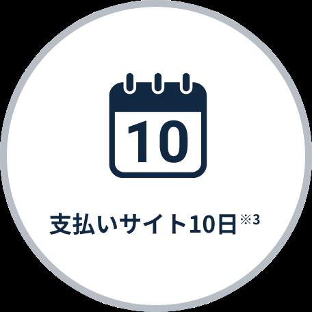 支払いサイト10日